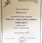 сертификат преподавателя языковой школы