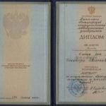 Элеонора диплом преподавателя языковой школы