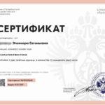 Элеонора сертификат преподавателя языковой школы