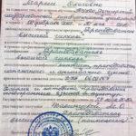 Мария диплом преподавателя языковой школы