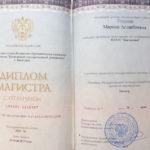 Марина диплом преподавателя языковой школы