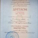 диплом преподавателя языковой школы