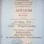 Ольга диплом преподавателя языковой школы