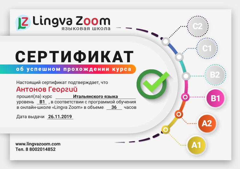 Сертификат о окочании курса итальянского в школе lingvazoom