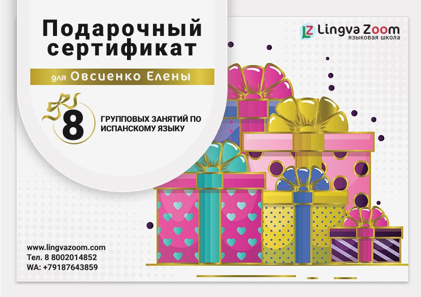 Подарочный сертификат на обучение в языковой школы