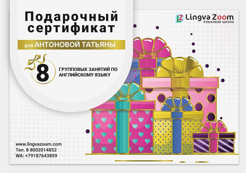 Подарочный сертификат на обучение в языковой школы lingvazoom