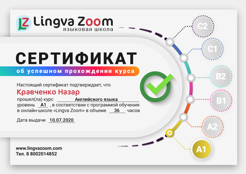 Сертификат о окончании курса в школе lingvazoom
